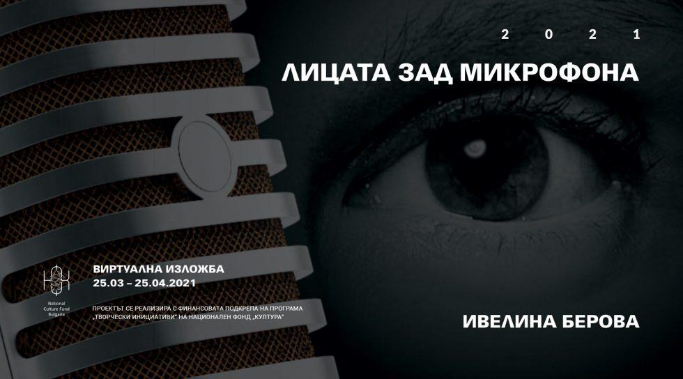 """Изложба """"Лицата зад микрофона"""" 2021 – портрети на радиоводещи"""